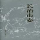 长治市志(1995版)PDF下载