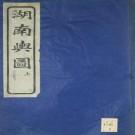 光绪湖南舆图 全2册 光绪23年高清刻本 PDF下载
