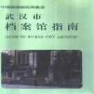 武汉市档案馆指南(1994版)PDF下载