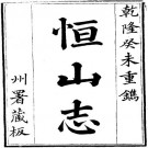 乾隆恒山志 5卷图1卷 清乾隆28年刻本 PDF下载