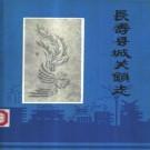 重庆市长寿县城关镇志(1985版)PDF下载