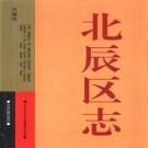 天津市 北辰区志(2000版)PDF下载
