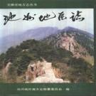 池州地区志(1996版)PDF下载