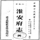 光绪淮安府志 40卷 光绪10年刊本 PDF下载