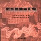 沂水县清志汇编(2003版)PDF下载
