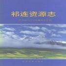 祁连资源志(1999版)PDF下载