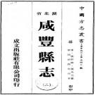 同治咸丰县志 20卷 同治4年刊本 PDF下载