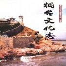 烟台文化志(1999版)PDF下载