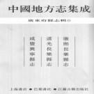 康熙长乐县志 道光长乐县志 咸丰兴宁县志 PDF下载