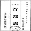 民国首都志 16卷 民国24年刊本 PDF下载