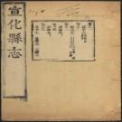 康熙宣化县志 30卷 康熙50年刻本 PDF下载