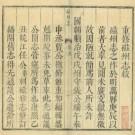 康熙磁州志 18卷 康熙42年刻本 PDF下载