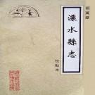 万历溧水县志(2003校点本)PDF下载