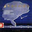 丹东市区地名志 1987版 PDF下载