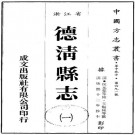 康熙德清县志 10卷 康熙12年抄本 PDF下载