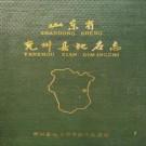 兖州县地名志 1989版 PDF下载