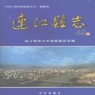 连江县志 2000版 PDF下载
