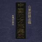 乾隆曲阜县志 100卷 乾隆39年刊本 PDF下载