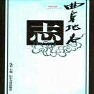 曲阜地名志 1998版 PDF下载
