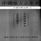 乾隆皋兰县志 光绪重修皋兰县志 PDF下载