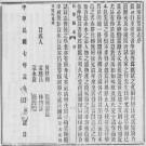 民国古宋县志初稿 嘉庆长宁县志 民国兴文县志 PDF下载