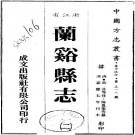 嘉庆兰溪县志 18卷 嘉庆5年刻本 PDF下载