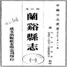万历兰溪县志 9卷 万历34年刻本 PDF下载