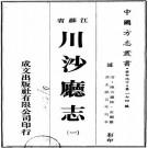 光绪川沙厅志 14卷 光绪5年刻本 PDF下载