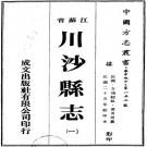 民国川沙县志 24卷 民国26年铅印本 PDF下载