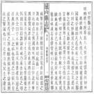 同治通山县志 同治通城县志 PDF下载