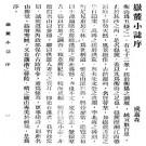 成嘉森:岳麓小志 民国21年 PDF下载