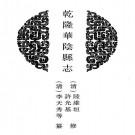 乾隆华阴县志 22卷 乾隆58年刻本 PDF下载