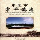 东莞市常平镇志 2009版 PDF下载