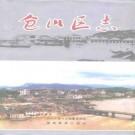 福州市仓山区志 1994版 PDF下载