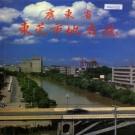 东莞市地名志 1987版 PDF下载