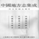 民国阳原县志 民国万全县志 民国隆化县志 PDF下载