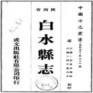 乾隆白水县志(民国14年重修版)PDF下载