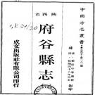乾隆府谷县志 4卷 康熙48年刻本 PDF下载