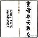 民国重修泰安县志 14卷 民国18年铅印本 PDF下载