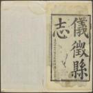康熙仪徵县志(仪征)22卷 康熙57年刻本 PDF下载