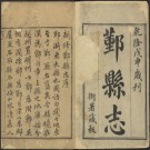 乾隆鄞县志 30卷 乾隆53年刻本 PDF下载