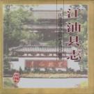 江油县志(2000版)PDF下载