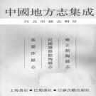 雍正馆陶县志 民国续修馆陶县志 嘉庆涉县志 PDF下载