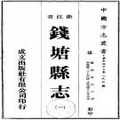 万历钱塘县志 10卷 光绪19年刻本 PDF下载