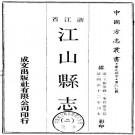 同治江山县志 12卷 同治12年刊本 PDF下载