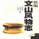 新编文山风物志(2000版)PDF下载