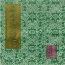 嘉庆灵州志迹校注(1996版)PDF下载