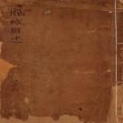 崇祯郾城县志 10卷 崇祯10年刊本 PDF下载