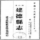 道光建德县志 21卷 道光8年刻本 PDF下载