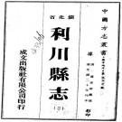 光绪利川县志 14卷 光绪20年钟灵书院刻本 PDF下载